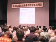 気仙地域で「環境未来都市」構想-蓄電・医療など事業説明会に150人