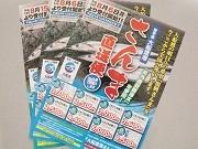 大船渡「さんま直送便」注文受け付け開始-「復興サンマ」を全国へ
