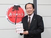 陸前高田の戸羽太市長が新著刊行-「がんばっぺし!ぺしぺしぺし!」