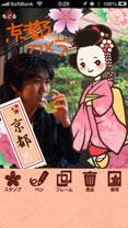 大槌で京都観光向けカメラアプリを開発-言語は日英でクールジャパン対応