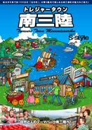 南三陸、震災初の観光ガイド本発行-情報誌コラボで仙台からの誘客強化