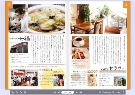陸前高田の情報紙が電子書籍化-QRコード付きポストカードも同時配布