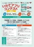 岩手県が「アプリコンテスト」開催へ-テーマは「震災」と「国体」