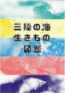 冊子「三陸の海の生き物図鑑」発行 震災からよみがえった海中の魅力紹介