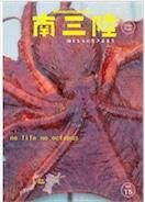 南三陸の観光情報紙が15号発行 特集は東の横綱「志津川ダコ」