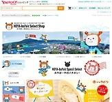 気仙沼の地場産品販売サイト SNS活用で販促リニューアル