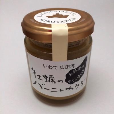 陸前高田の高級カキ使ったバーニャカウダソース 「カキの味しっかり」
