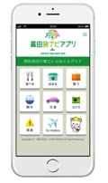 陸前高田の観光アプリがリリース ワークショップ通じて開発