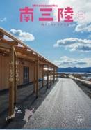 南三陸町の地域情報紙「南三陸」が20号 PDF版も公開