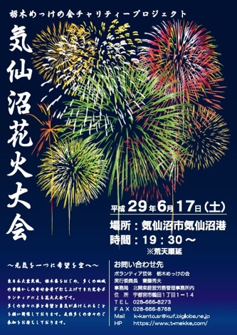 気仙沼で一足早い花火大会 栃木のボランティア団体が企画