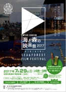 大槌町の吉里吉里海岸で野外映画祭 「るろうに剣心」上映へ
