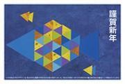 気仙沼のリアス・アーク美術館で「チャリティー年賀状展示販売会」