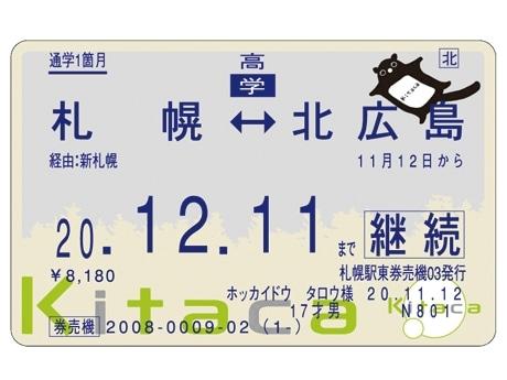 JR北海道が来秋導入を予定しているICカード定期券のデザインイメージ。