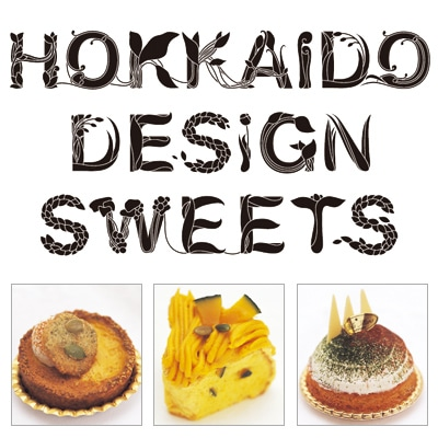 「北海道の自然をイメージしてデザインした」というロゴが特徴のスイーツのセレクトショップ「HOKKAIDO DESIGN SWEETS」