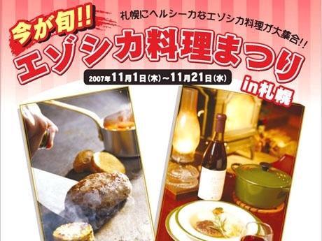 札幌、小樽、江別の飲食店17店が参加する「エゾシカ料理まつり」