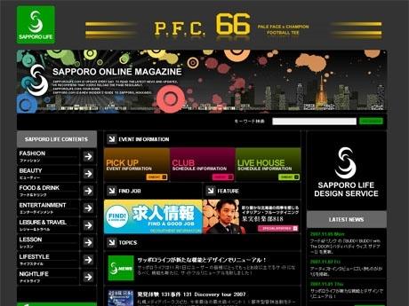 リニューアルした札幌のポータルサイト「SAPPORO LIFE」のトップページ