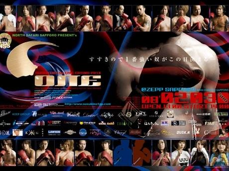 2月3日に開催されるすすきのの飲食店対抗格闘技イベント「SUSUKINO ONE グランプリ」