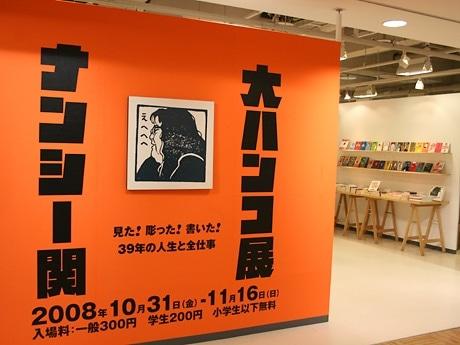 約5,000個の作品を展示する故ナンシー関さんの大ハンコ展
