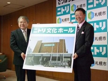 上田札幌市長と似鳥社長