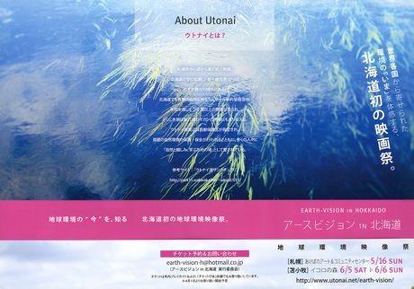 5月16日に開催される「アースビジョン in 北海道~地球環境映像祭」のチラシ