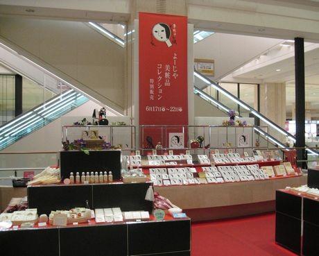 昨年、大丸札幌店で開催された「よーじや 美粧品コレクション」の様子