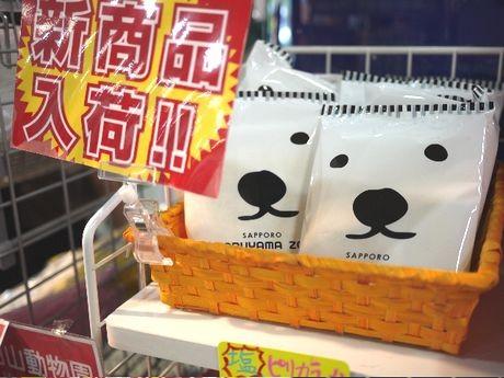 円山動物園オフィシャルショップに並ぶ「白クマ塩ラーメン」