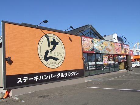 札幌・東苗穂にオープンした「ステーキハンバーグ&サラダバー けん」