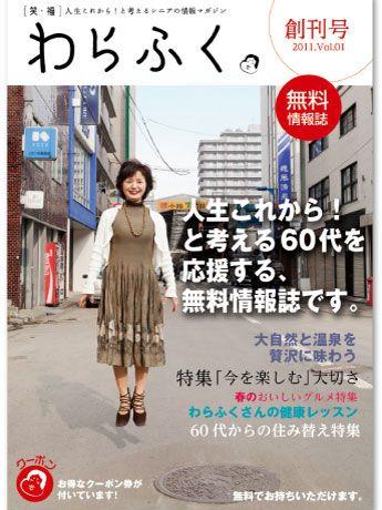 4月10日に創刊した「わらふく」の表紙
