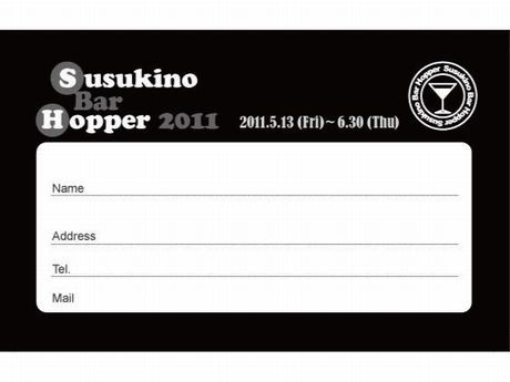 「Susukino Bar Hopper(ススキノ バー ホッパー)2011」で使用するスタンプラリーカード