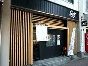 札幌・平岸にラーメン店「よしず」-スープは白湯・清湯で無化調に