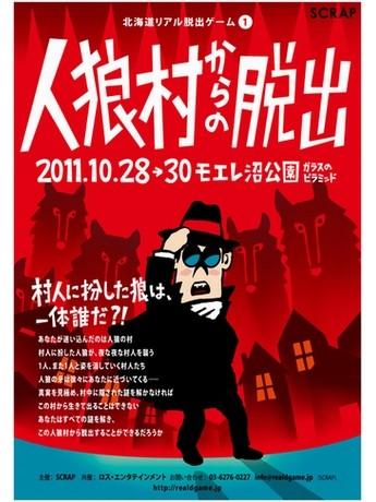 札幌で「リアル脱出ゲーム 人狼村からの脱出」が開催