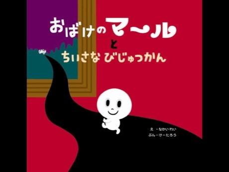 「おばけのマールとちいさなびじゅつかん」(2008年)の表紙