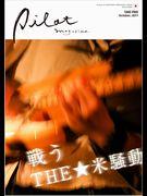 札幌のカルチャー無料誌「PILOT」がウェブ配信-読者ニーズの変化受け