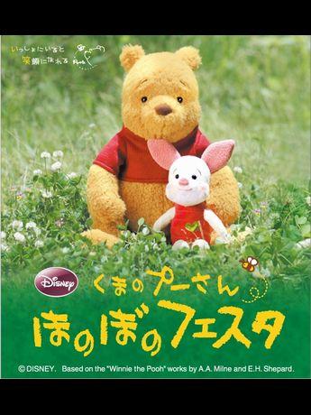 くまのプーさんほのぼのフェスタ ©DISNEY.Based on the ''Winnie the Pooh''works by A.A.Milne and E.H.Shepard.