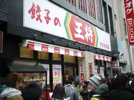 「餃子の王将 すすきの店」の外観