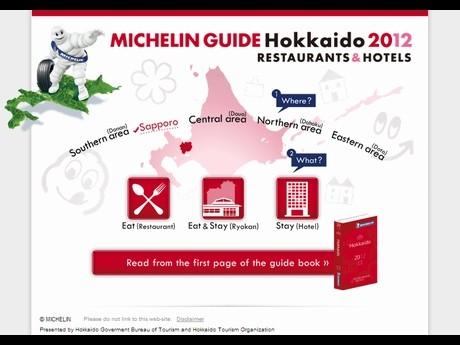 「ミシュランガイド北海道2012」の英語版のトップページ