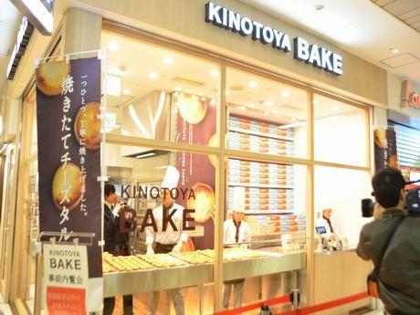 「KINOTOYA BAKE」外観