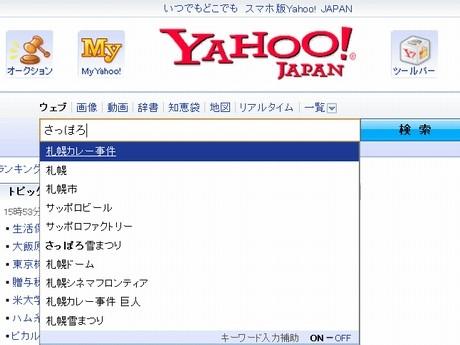 Yahoo! JAPANで検索した際に一番上位に表示される