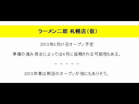「ラーメン二郎 PC店」に掲載されている「ラーメン二郎 札幌店(仮)」の画像
