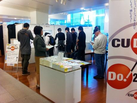 前回の「CU Do! 2011」展示会場の様子