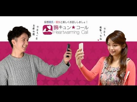 「胸キュン☆コール HeartWarming Call」