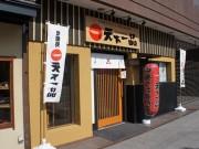 札幌・ススキノに「天下一品」-北海道初上陸で連日行列も