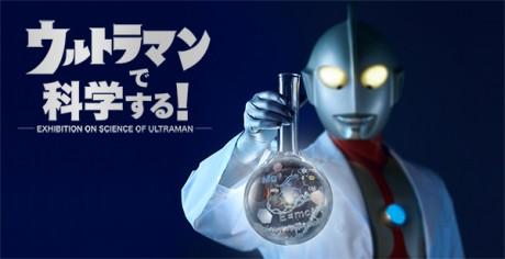 8月7日から始まる「ウルトラマンで科学する!」