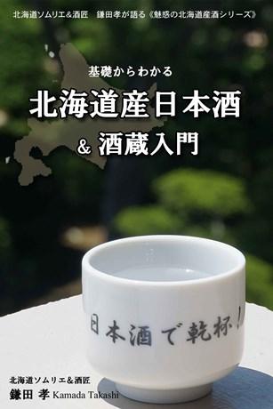 「北海道産日本酒&酒蔵入門」Kindle版電子書籍