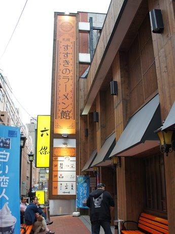 札幌すすきのラーメン館の入り口