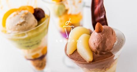「札幌シメパフェ」ウェブサイトが9月1日からオープン