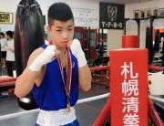 札幌・清田の中学生ボクサーが全国大会初出場で優勝 「世界チャンピオンを目指す」