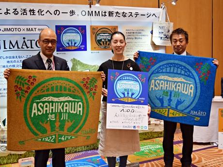 北海道の市町村デザインマットで地元を盛り上げ ダスキンがサービス開始