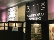 札幌で東日本大震災から学ぶシンポジウム チャリティーマルシェも
