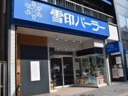 札幌「雪印パーラー」本店、創業56年目で初めての移転 一部商品半額で提供も